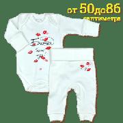 Сет бебешко боди с потури